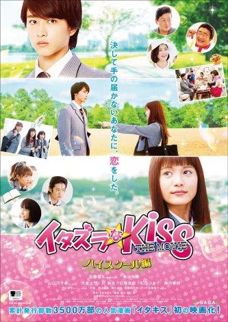 mischievous_kiss_the_movie-_high_school-p2