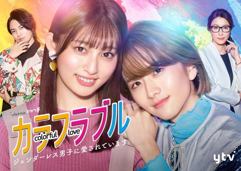 Colorful Love JDrama 2021 I Am Loved By A Genderless Boy Karafuraburu